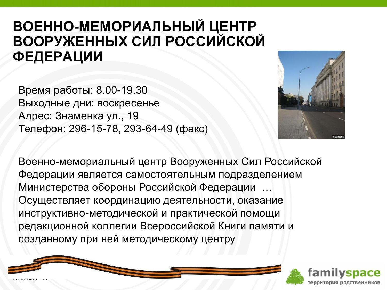 Военно-мемориальный центр вооруженных сил Российской федерации