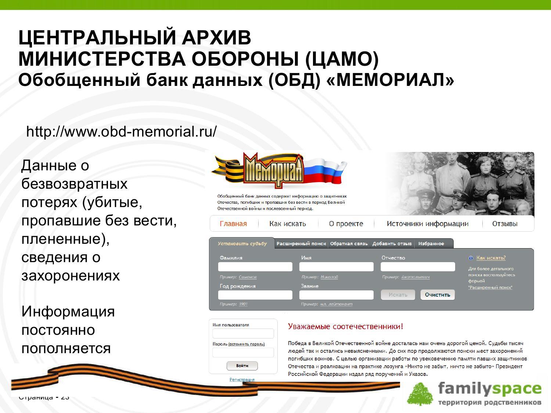 """Обобщенный банк данных (ОБД) """"Мемориал"""""""