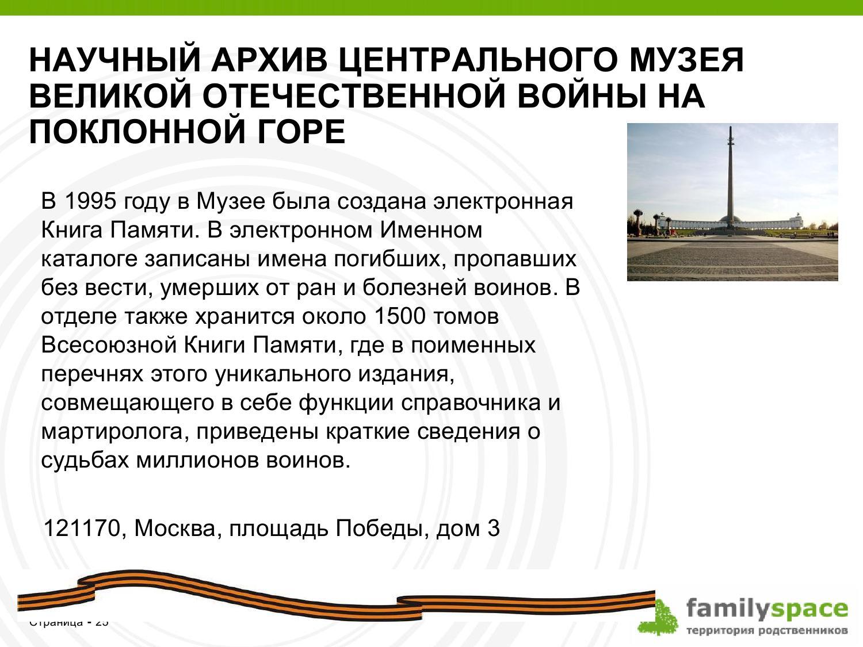 Научный архив центрального музея Великой Отечественной Войны на Поклонной горе