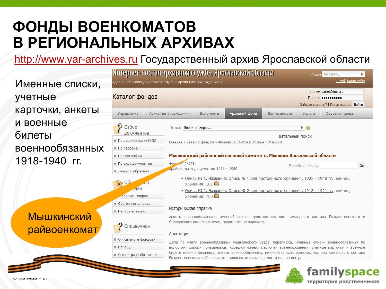 Фонды военкоматов в региональных архивах