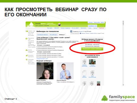 Как просмотреть вебинар по генеалогии сразу по его окончании
