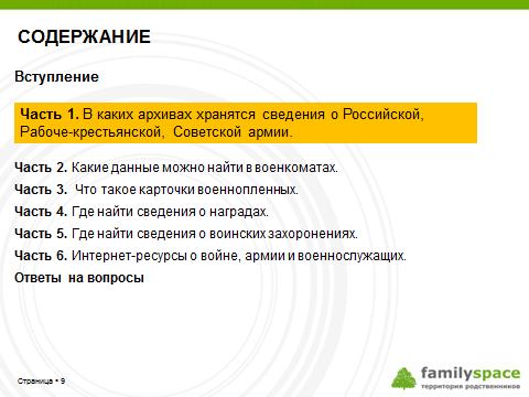 В каких архивах хранятся сведения о российской рабоче-крестьянской советской армии?