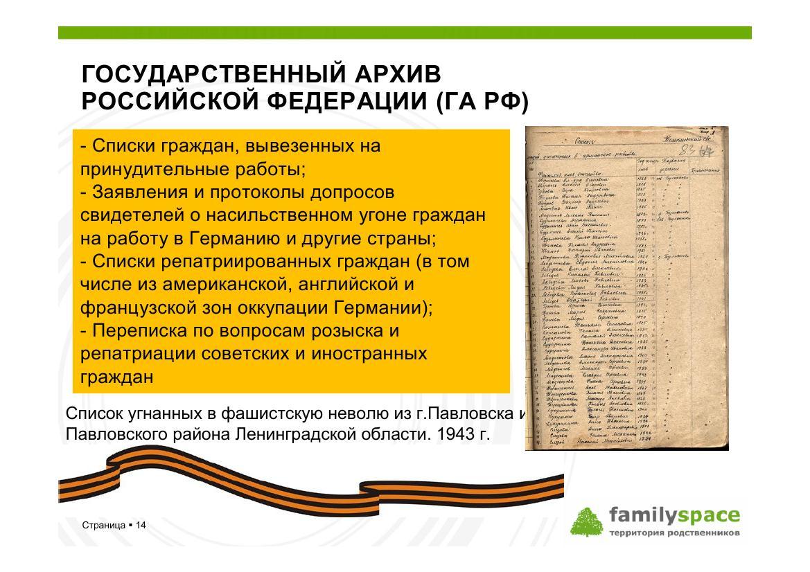 В государственном архиве Российской федерации (ГА РФ) хранятся сведения об угнанных в Европу гражданах СССР
