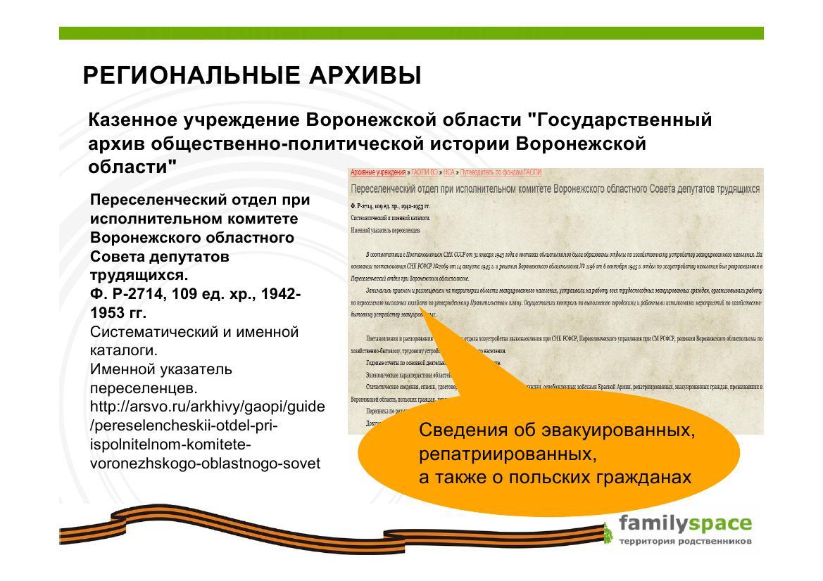 Сведения об эвакуированных и репатриированных гражданах находятся в региональных архивах