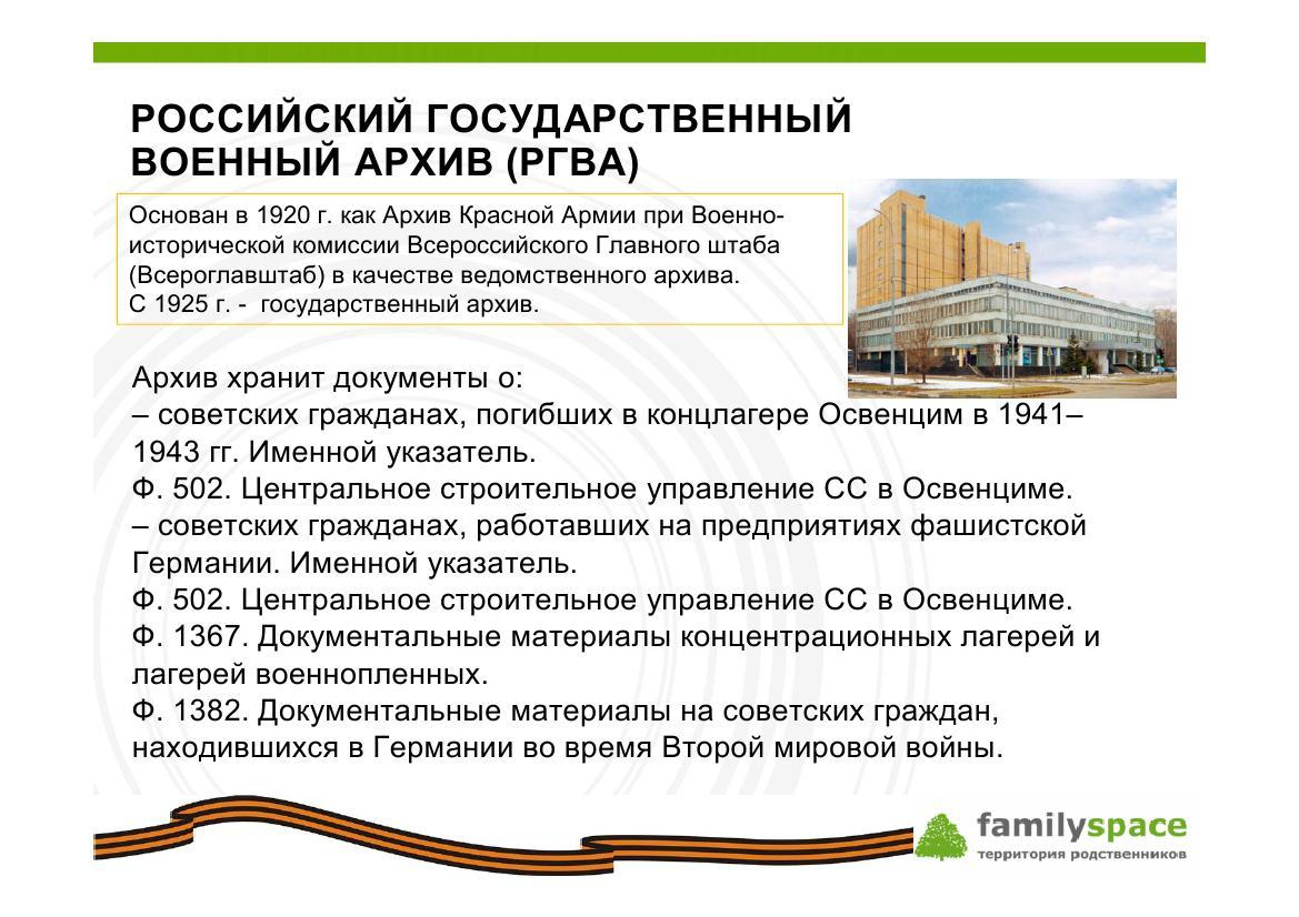 Документы о пострадавших во время войны предках в Российском государственном военном архиве (РГВА)