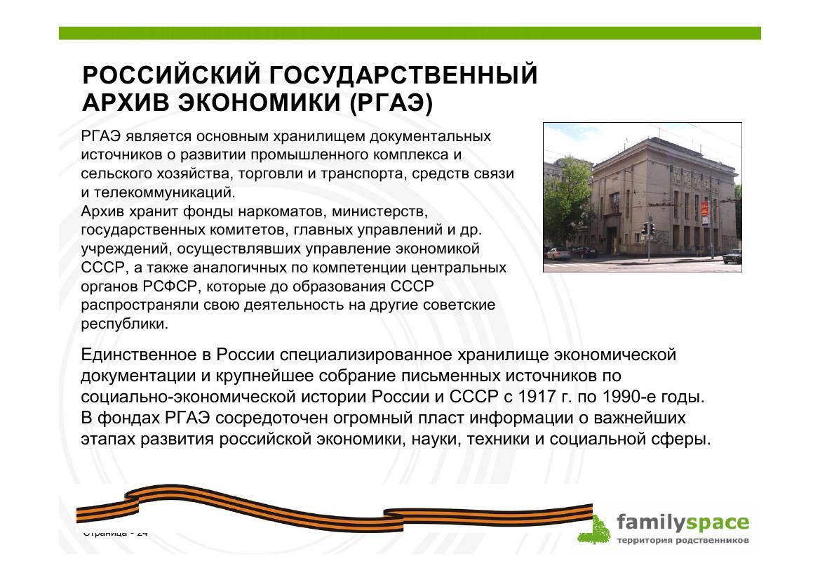 Сведения об эвакуированных в Российском государственном архиве экономики (РГАЭ)