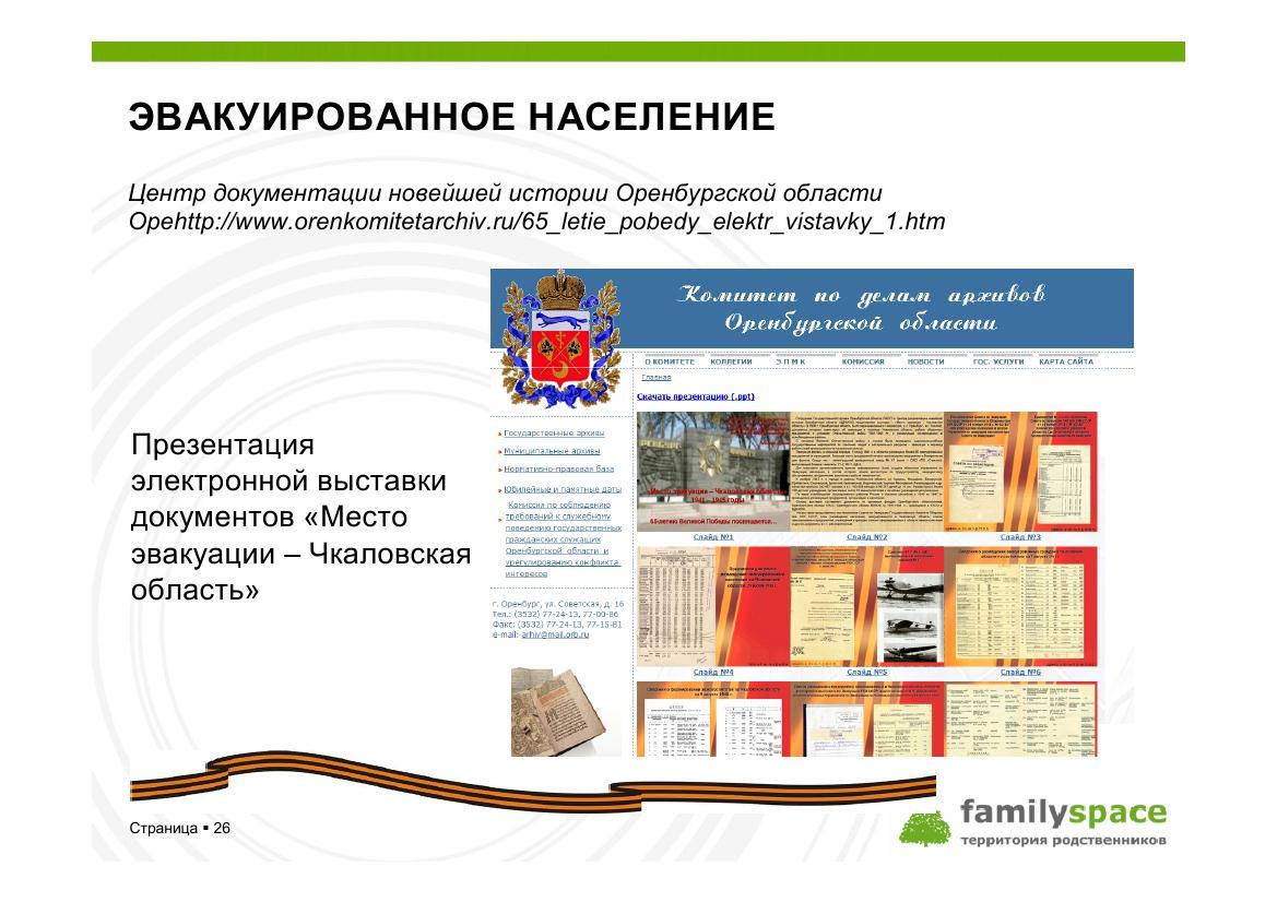 Сведения об эвакуированных предках в региональных архивах
