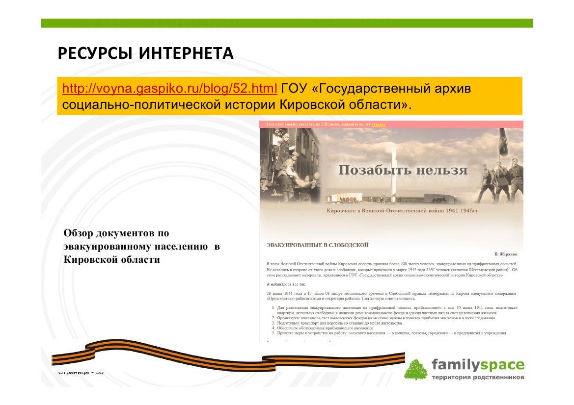 Региональные архивы выявляют документы об эвакуированных