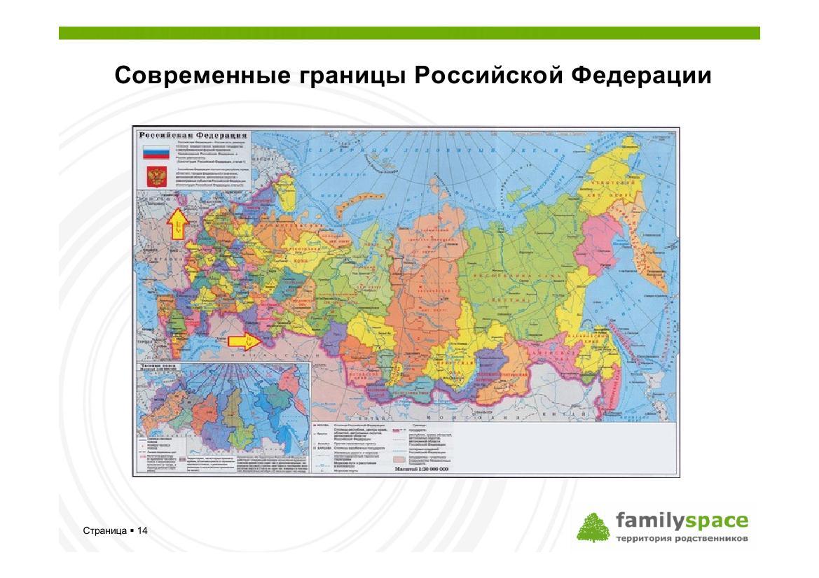 Современные границы Российской федерации