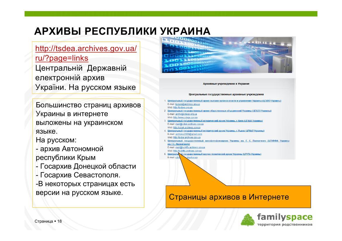 Информация об архивах Украины на русском языке