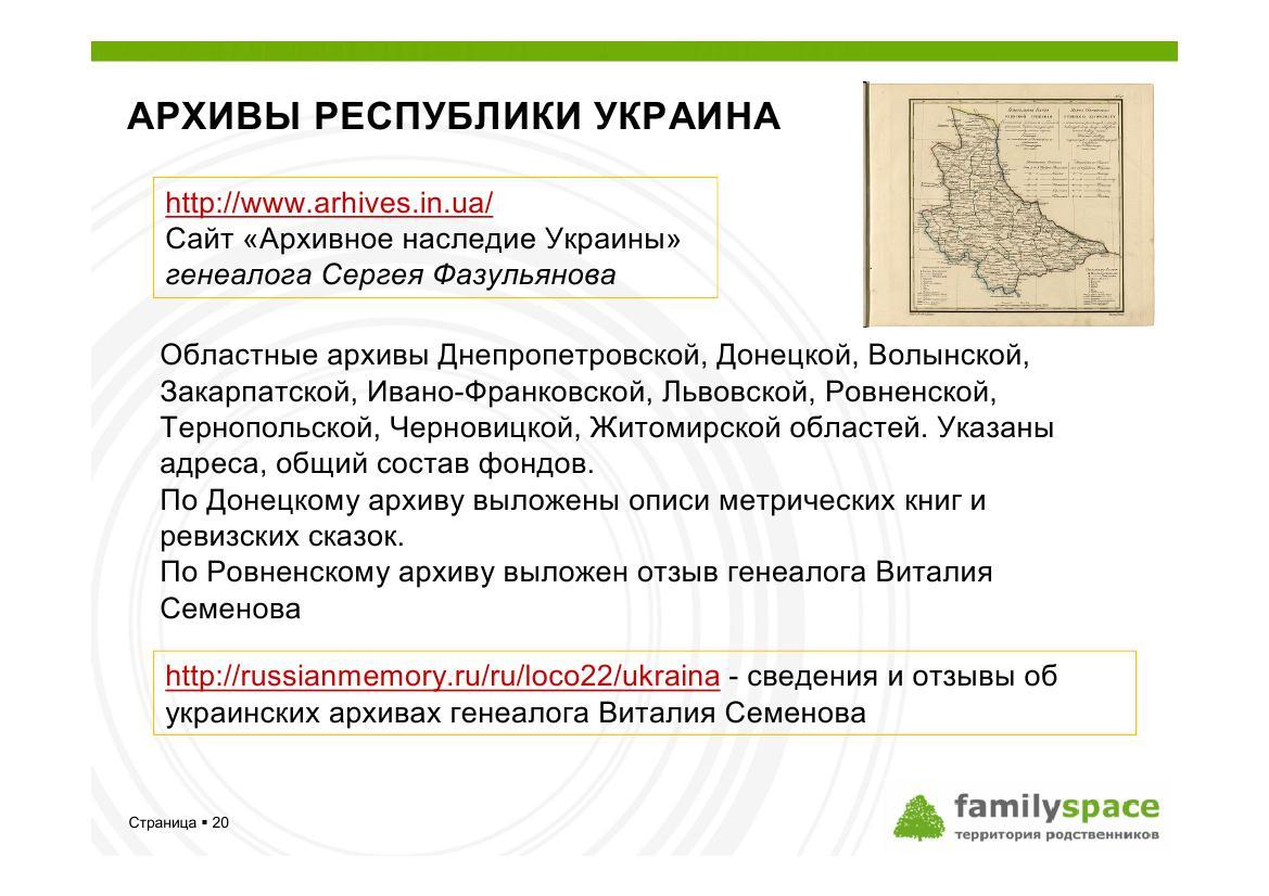 Дополнительные сведения об архивах Украины