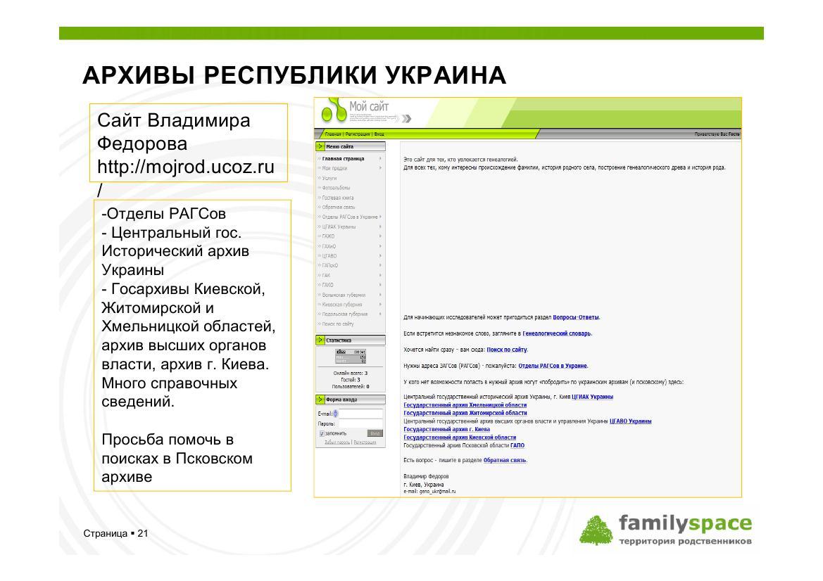 Сведения о генеалогии Украины на частных сайтах
