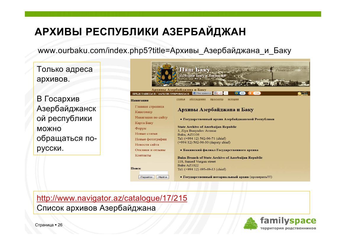 Сведения об архивах Азербайджана в интернете