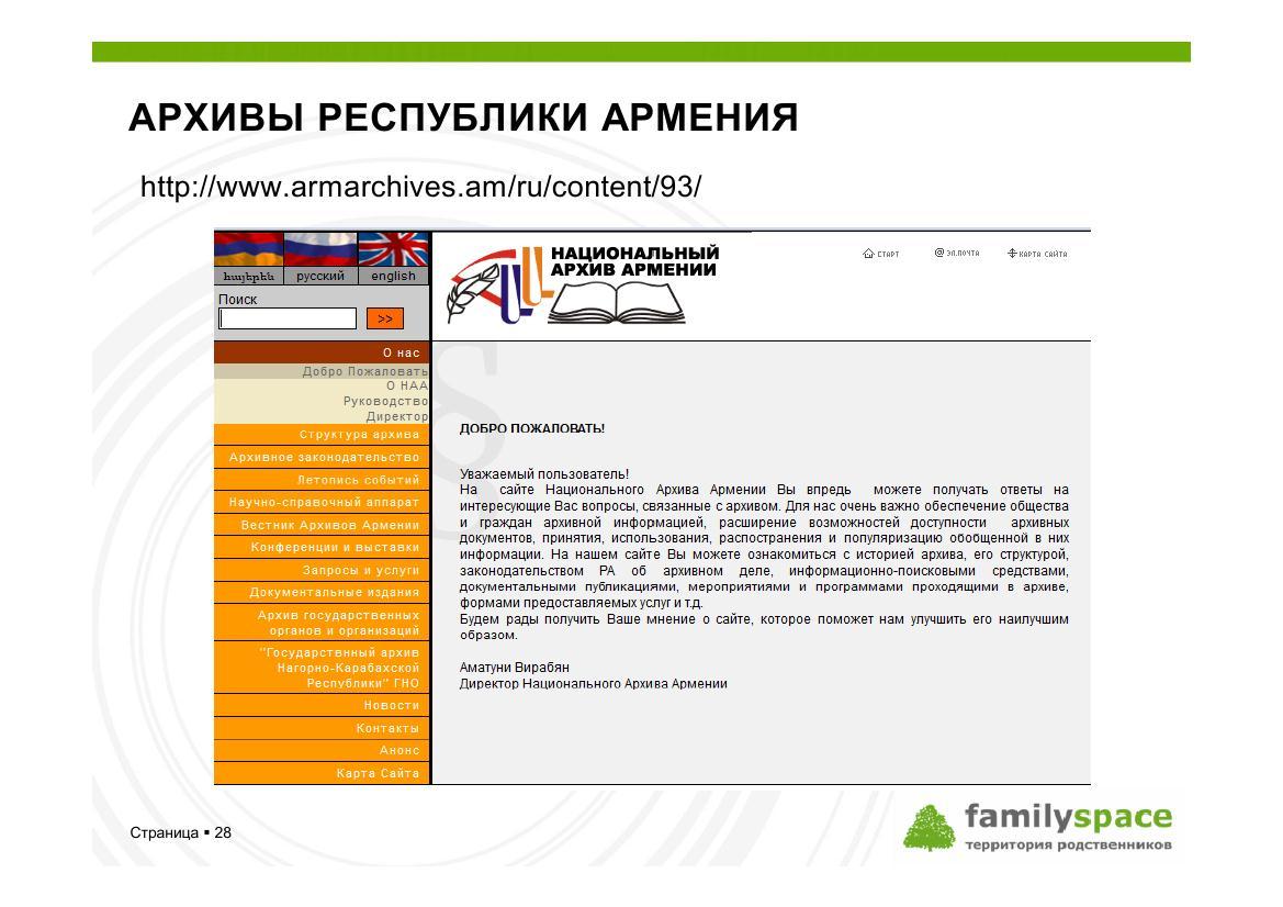 Архивы республики Армения