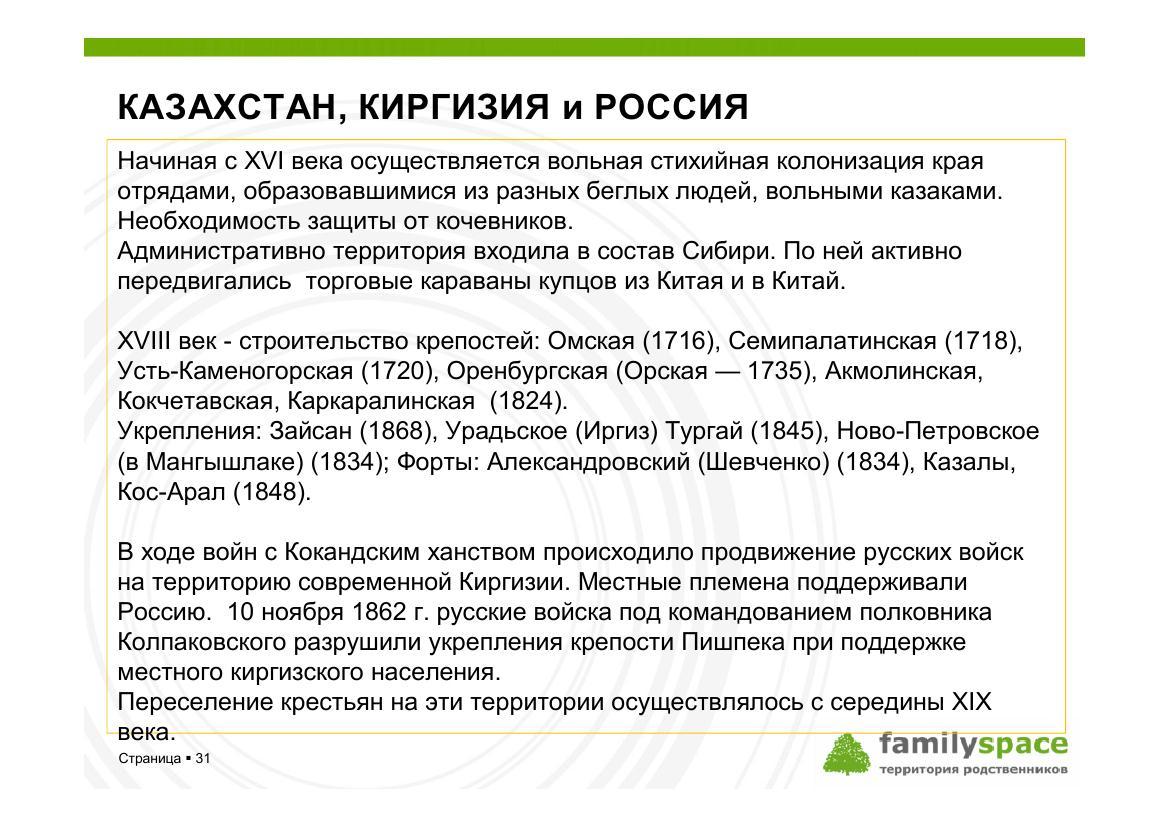 Казахстан, Киргизия и Россия