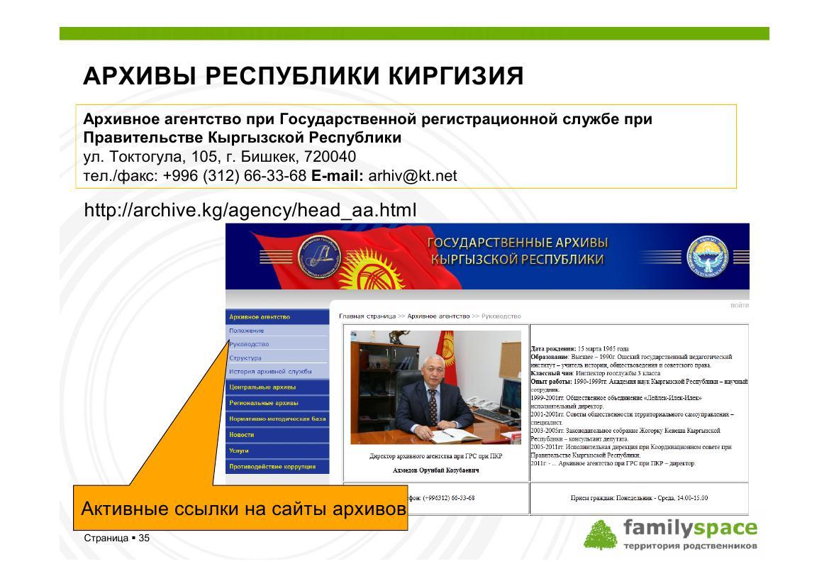 Архивы республики Киргизия