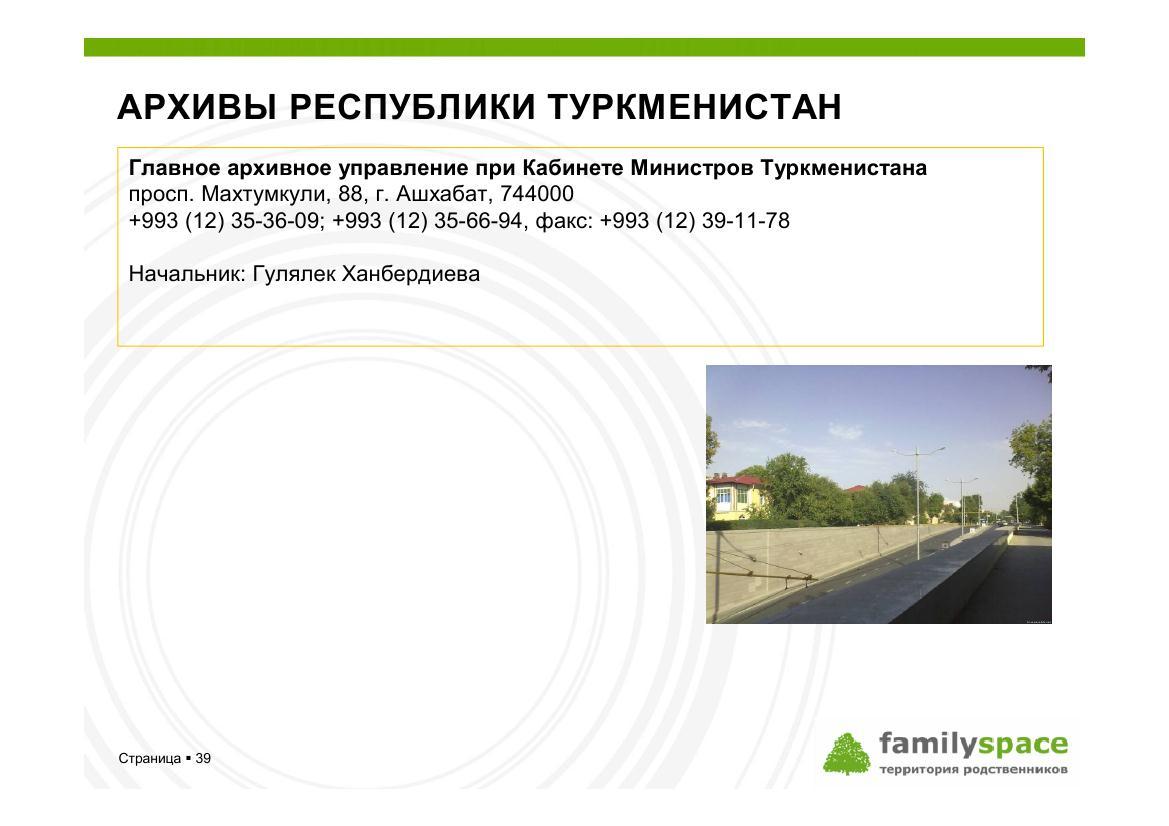 Архивы республики Туркменистан