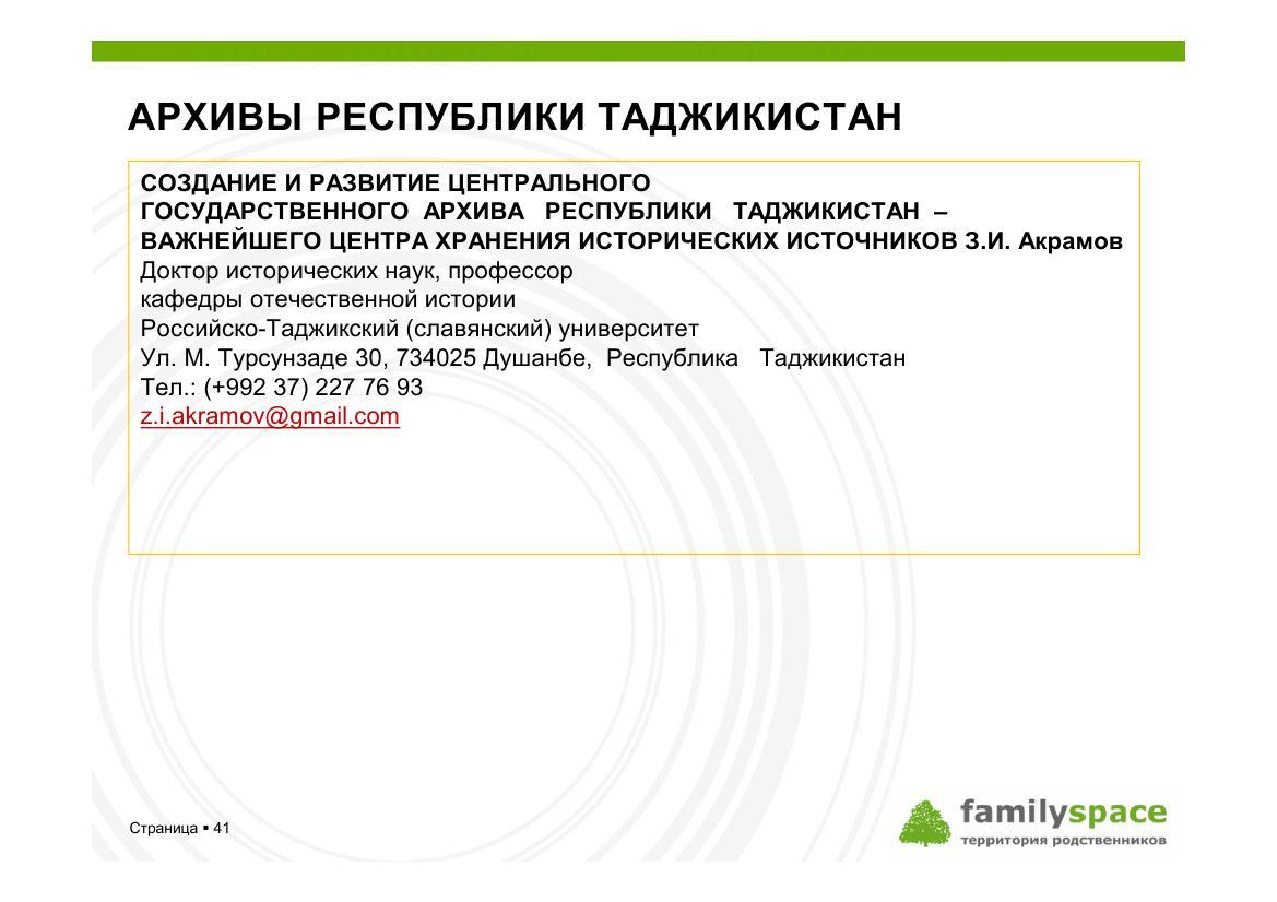 Сведения об архивах республики Таджикистан в интернете