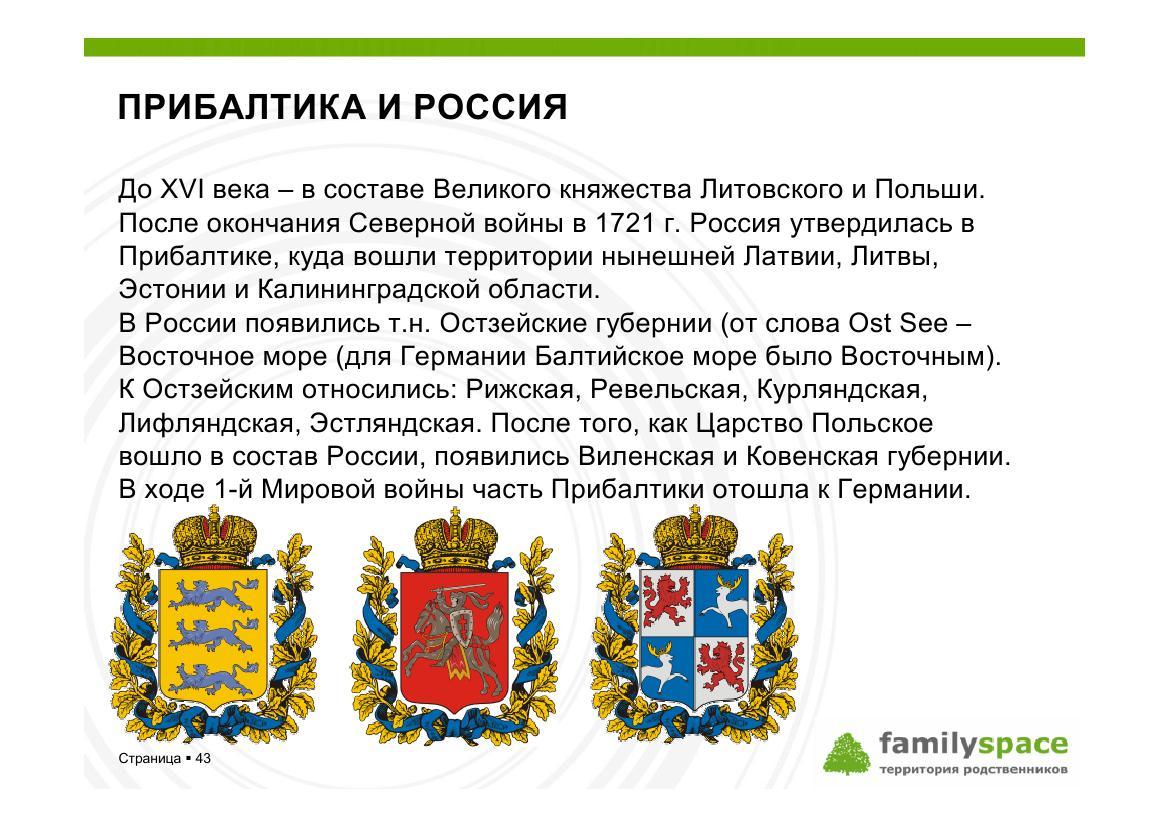 Прибалтика и Россия