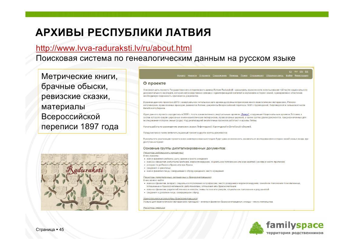 Поисковая система по генеалогическим данным в архивах республики Латвия