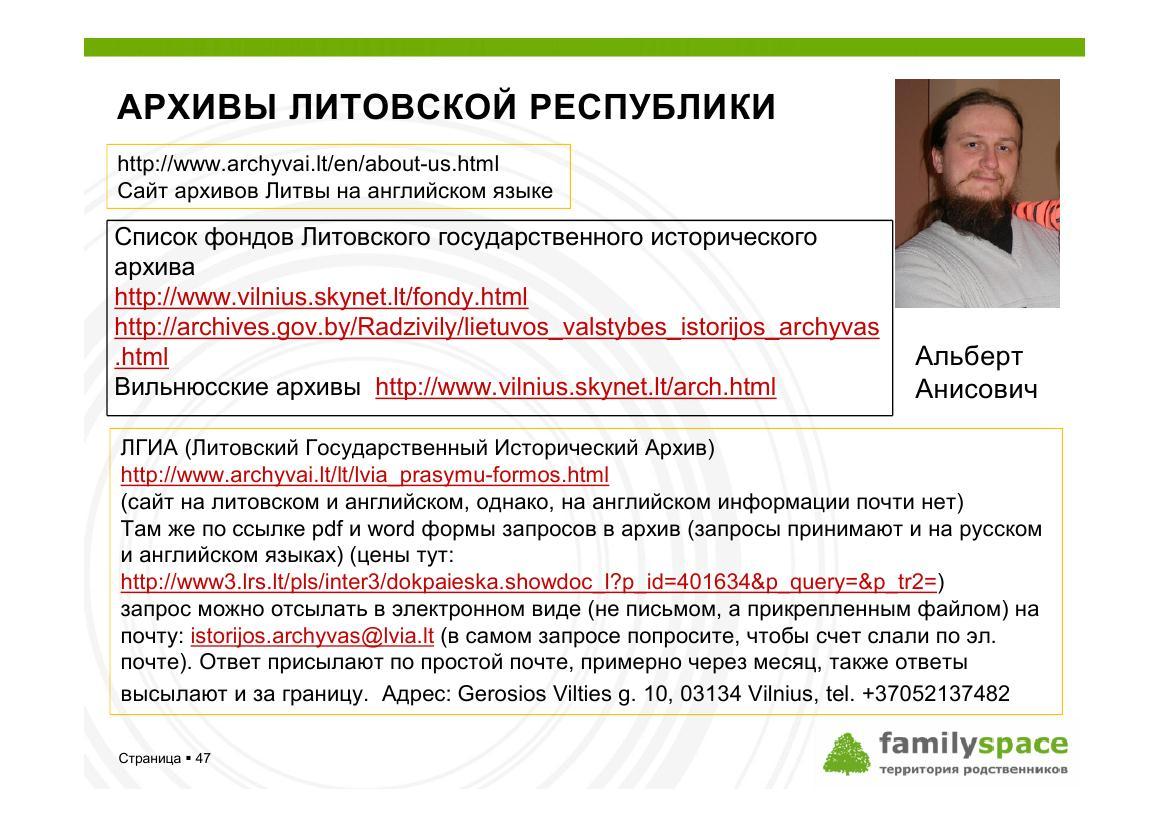 Сведения об архивах Литвы в интернете