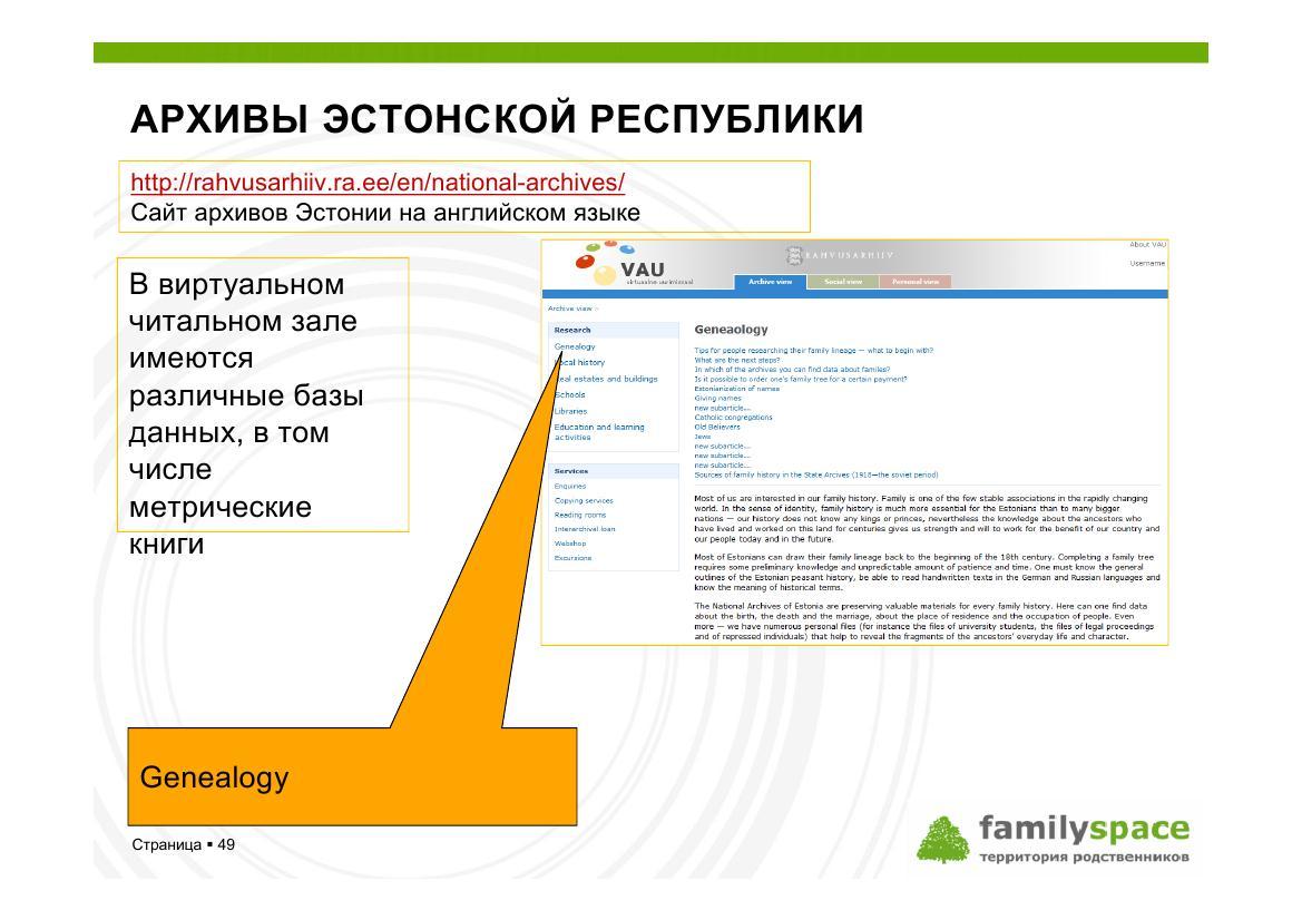 Как пользоваться виртуальным читальным залом на сайте архивов Эстонии