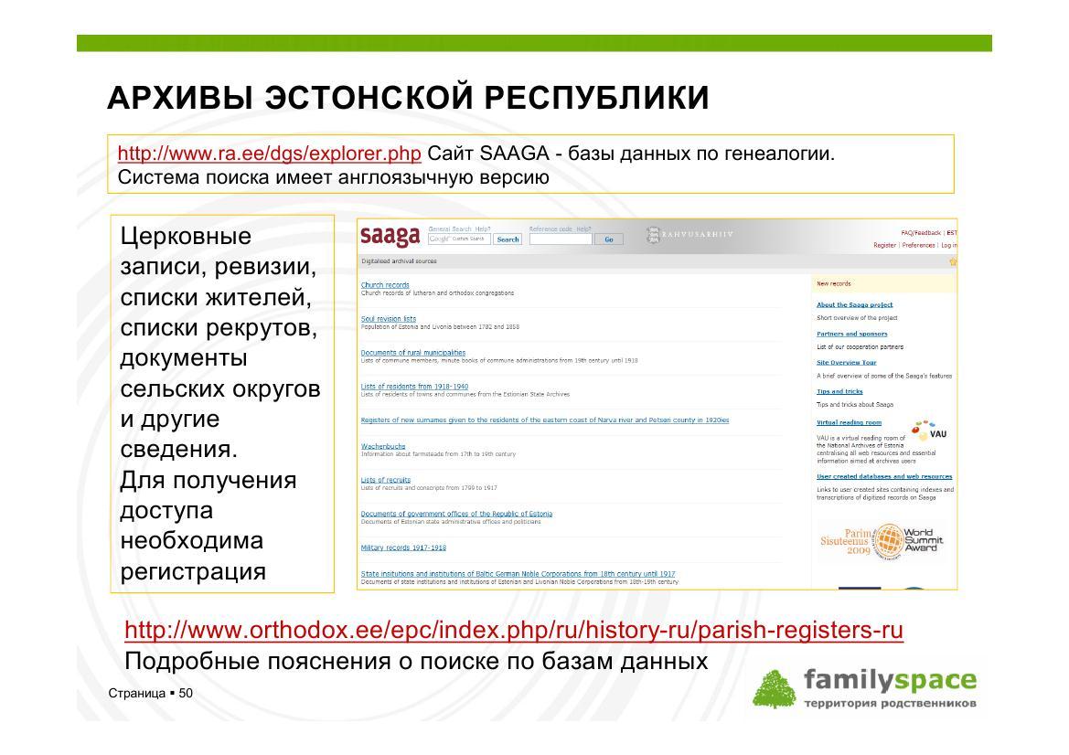 Saaga - система поиска генеалогической информации в архивах Эстонии