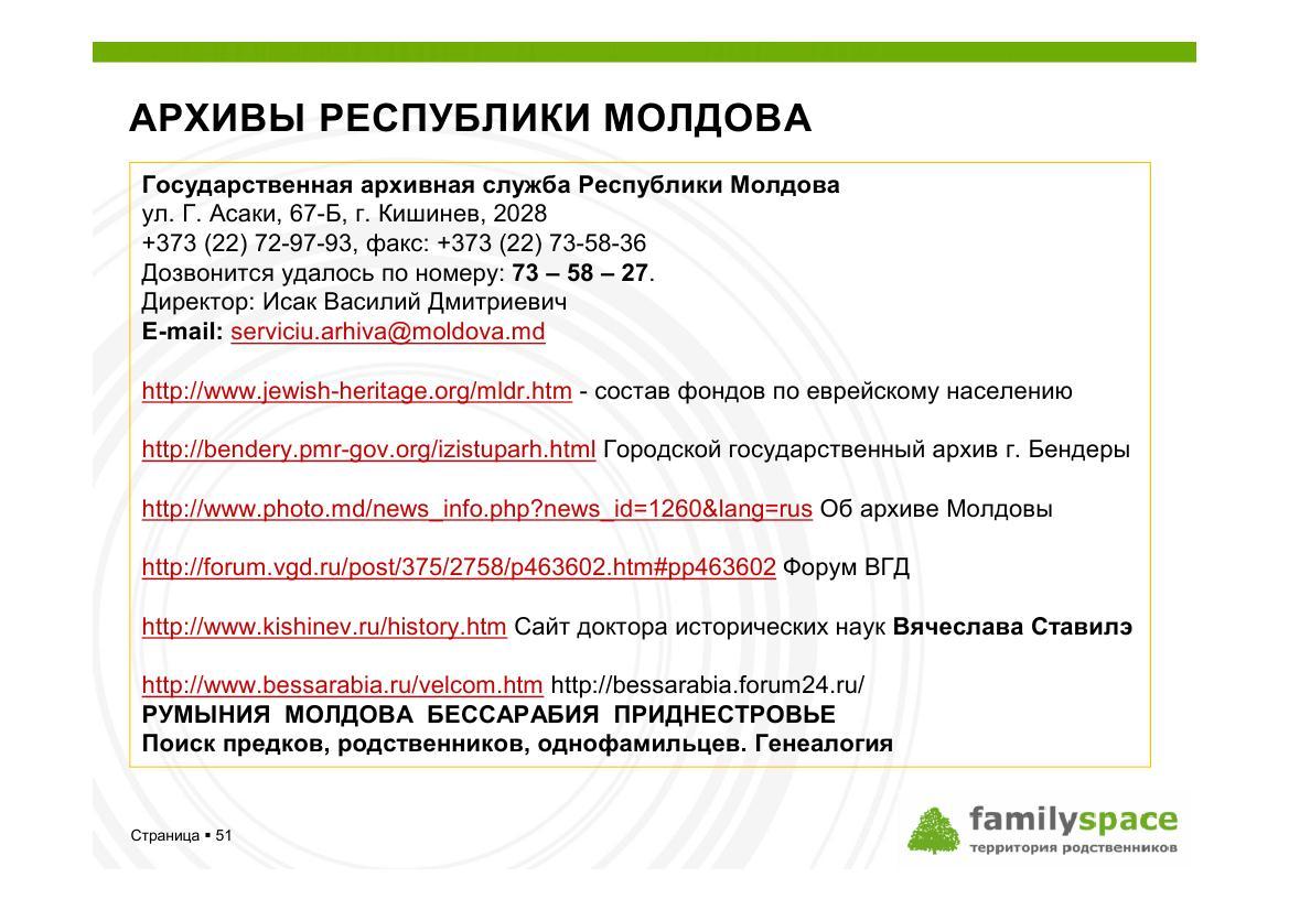 Архивы республики Молдова