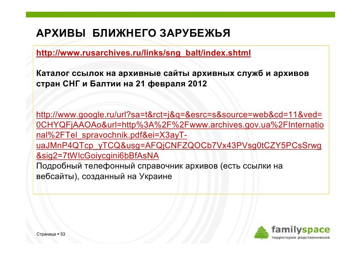 Общие справочники по архивам ближнего зарубежья