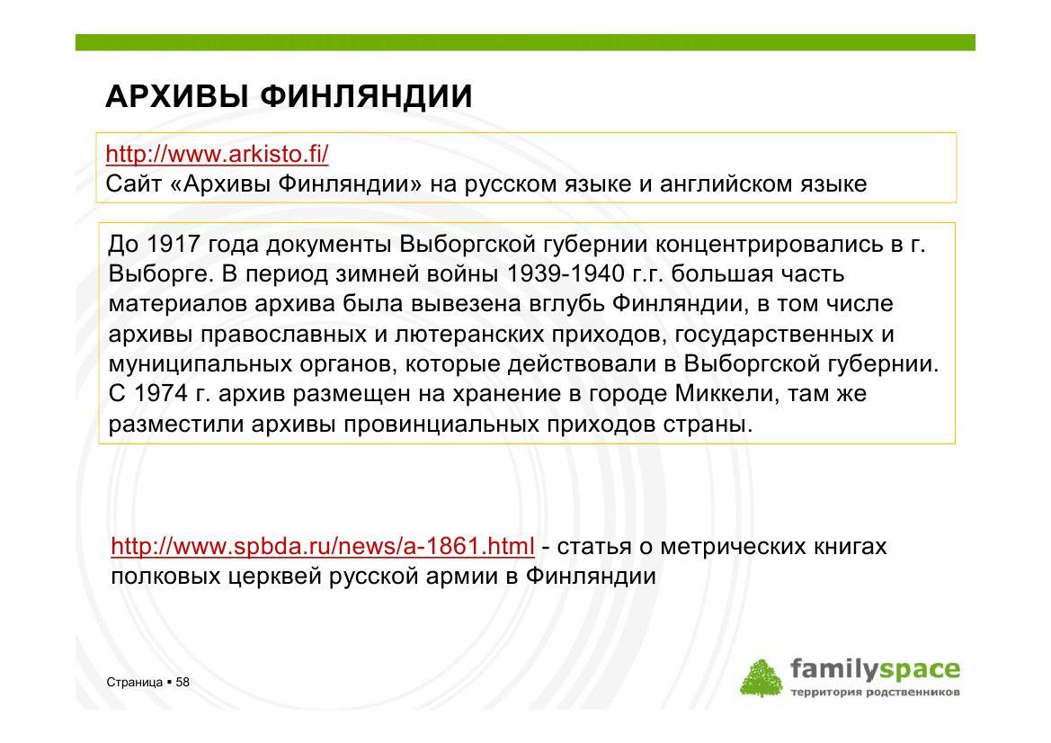 Архивы Выборгской губернии