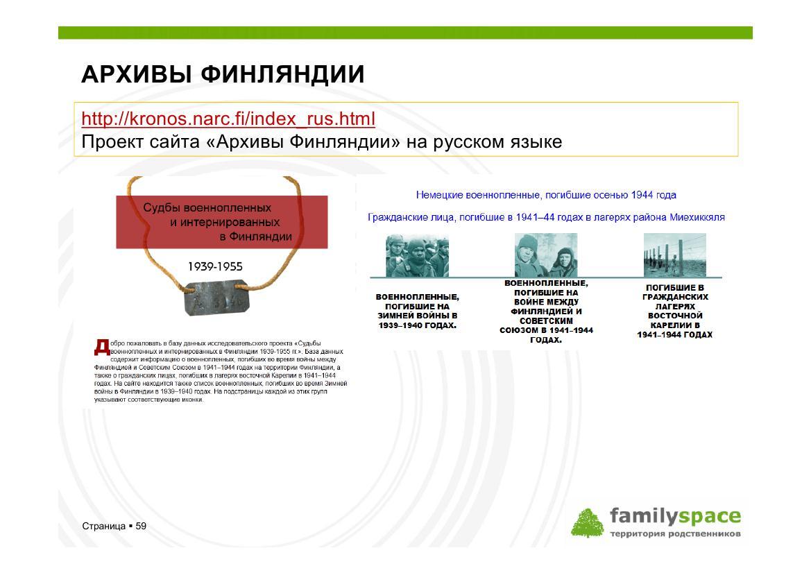 Генеалогическая информация о советских гражданах в архивах Финляндии