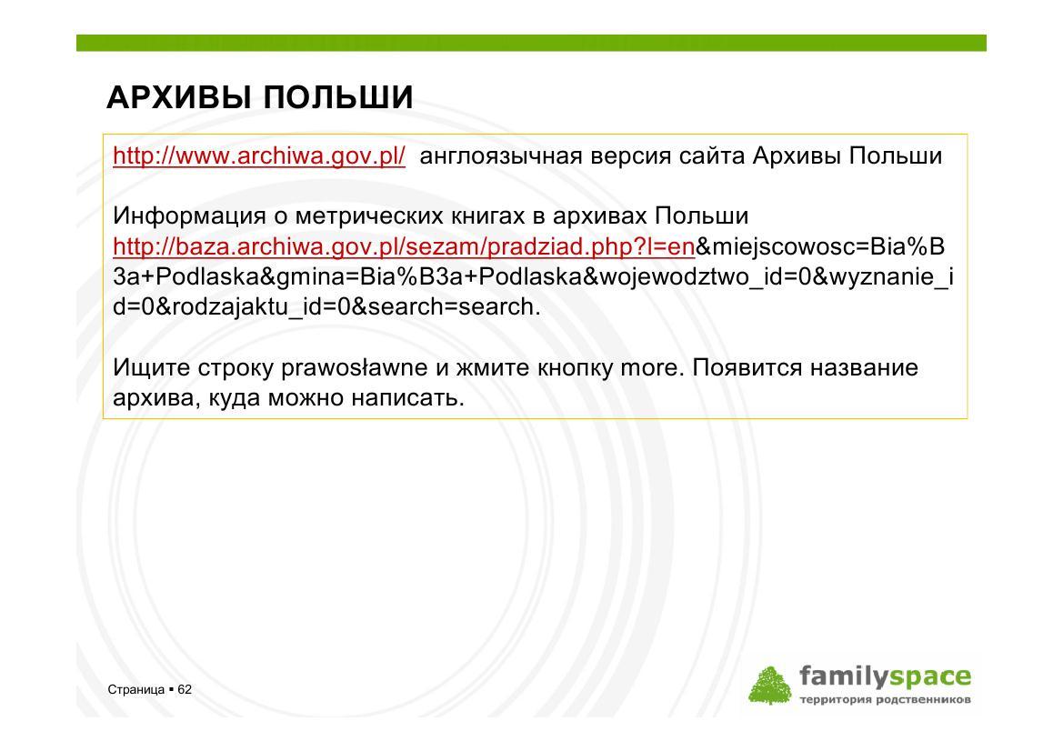 Генеалогическая информация на сайте архивов Польши