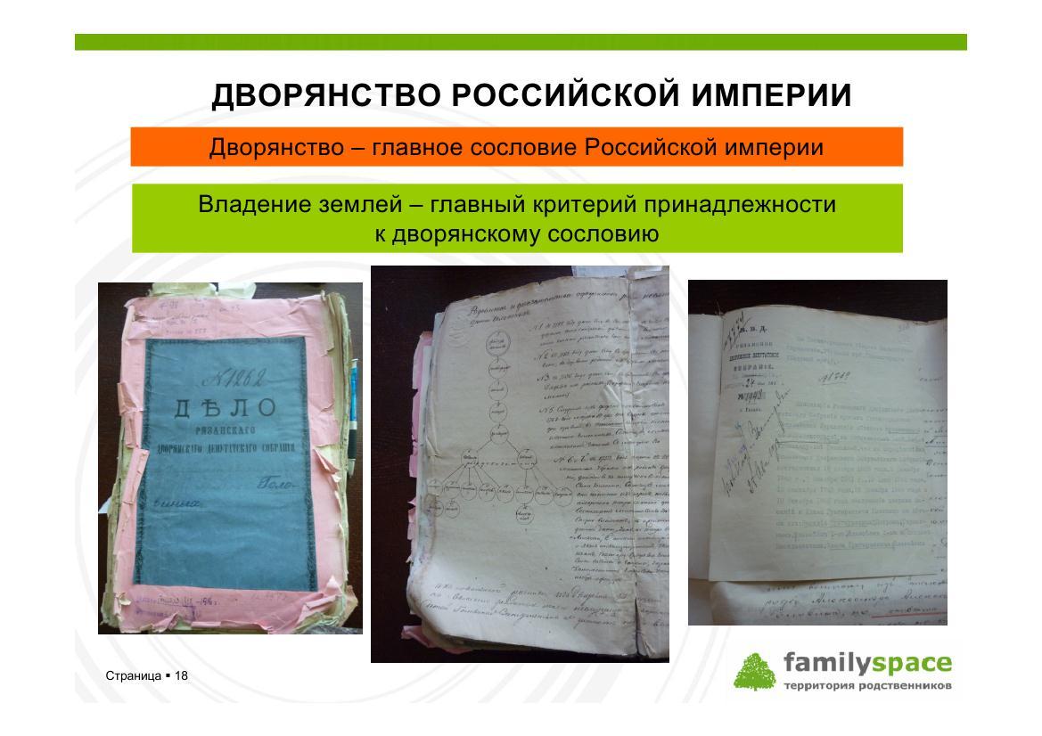 Доказательства дворянства и причисление к дворянскому сословию