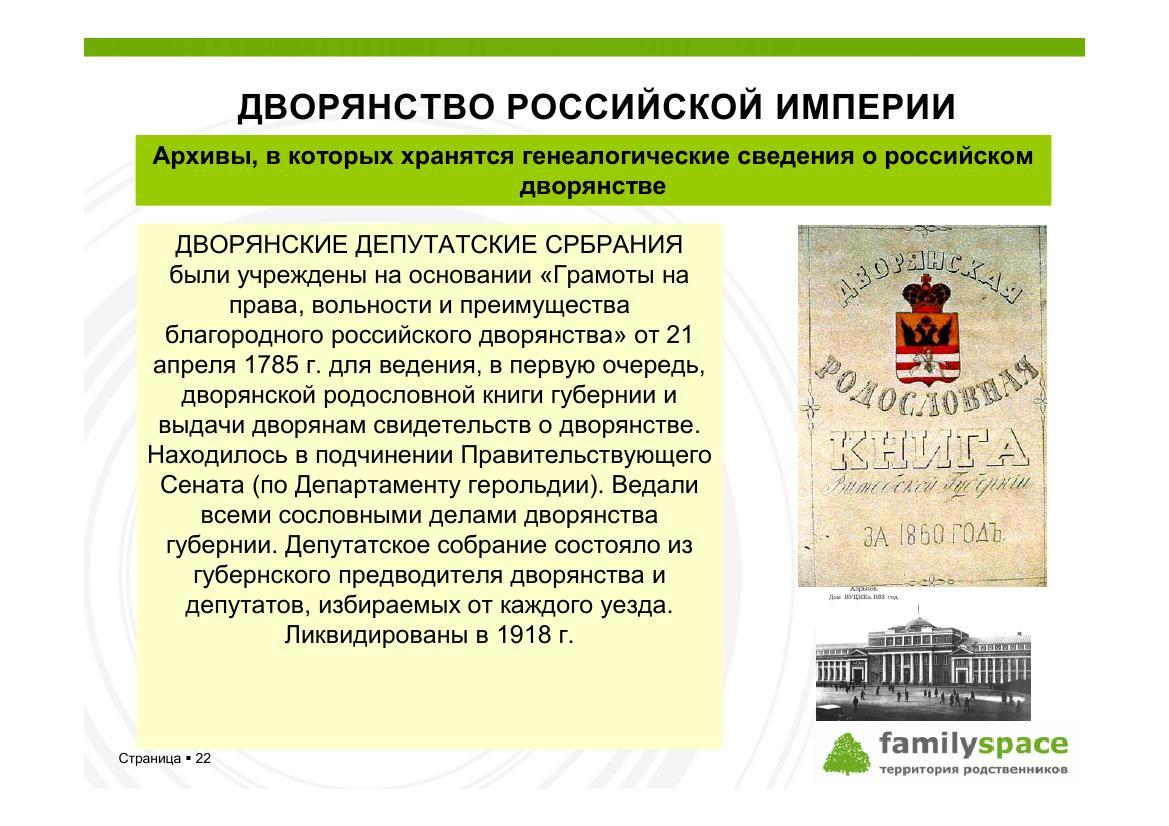 Дворянские депутатские собрания составляли дворянские родословные книги, куда зачислялись дворянские роды