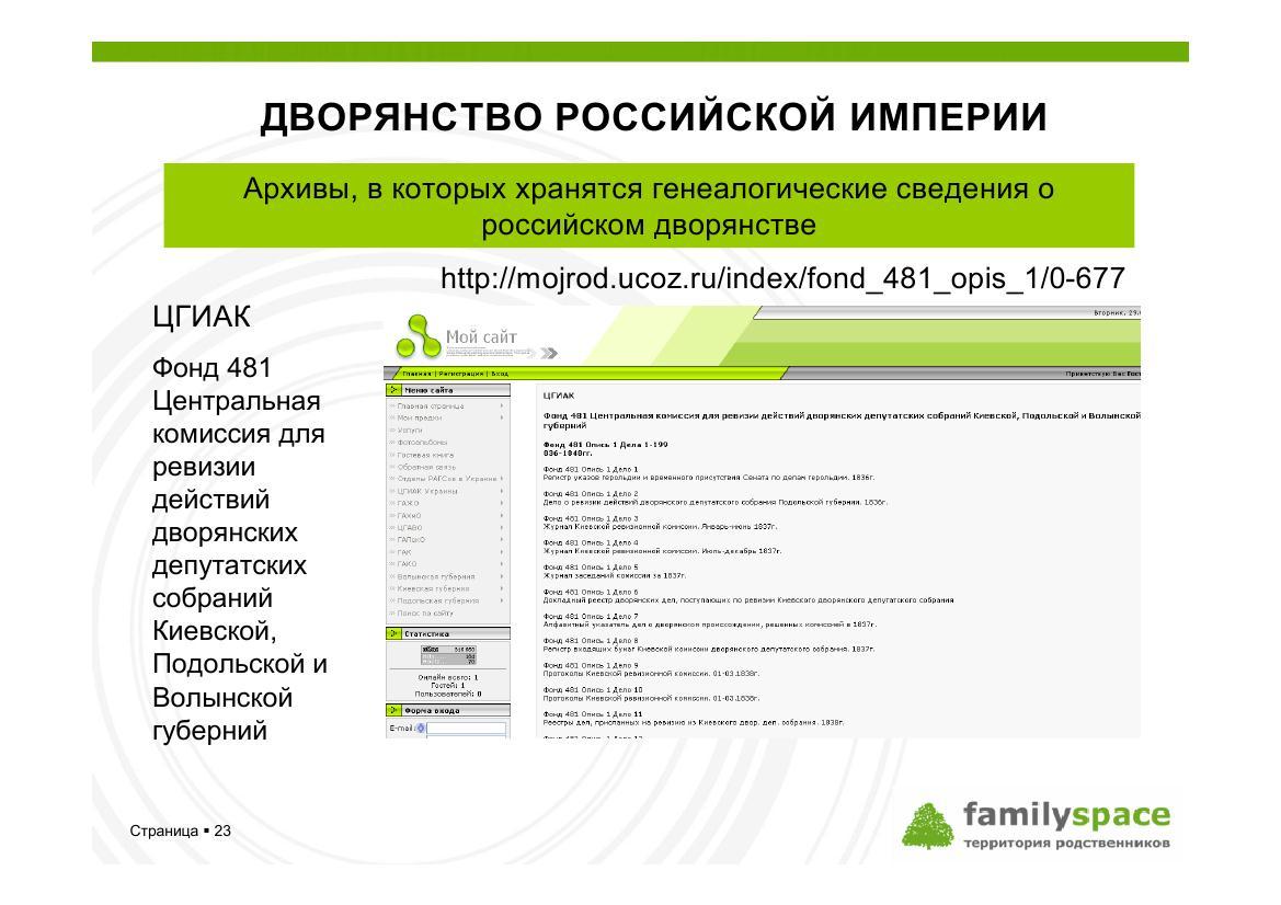 Сведения о российском дворянстве в архивах ближнего зарубежья