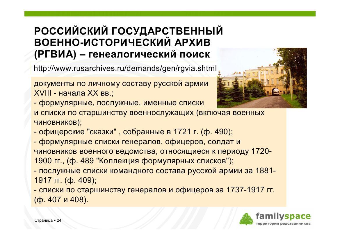 Сведения о генеалогии дворянства в российском государственном военно-историческом архиве