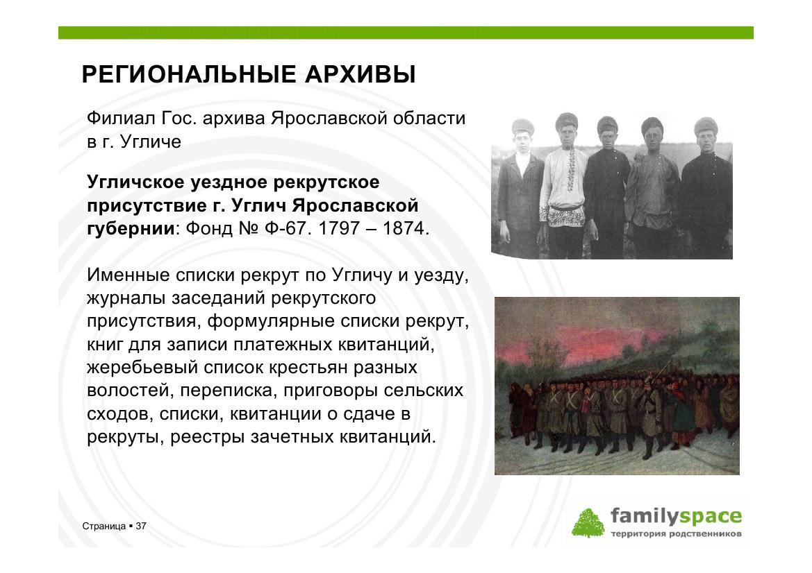 Данные для крестьянских родословных в региональных архивах