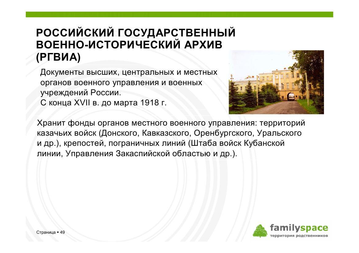 Сведения о генеалогии казачества можно получить в Российском государственном военно-историческом архиве