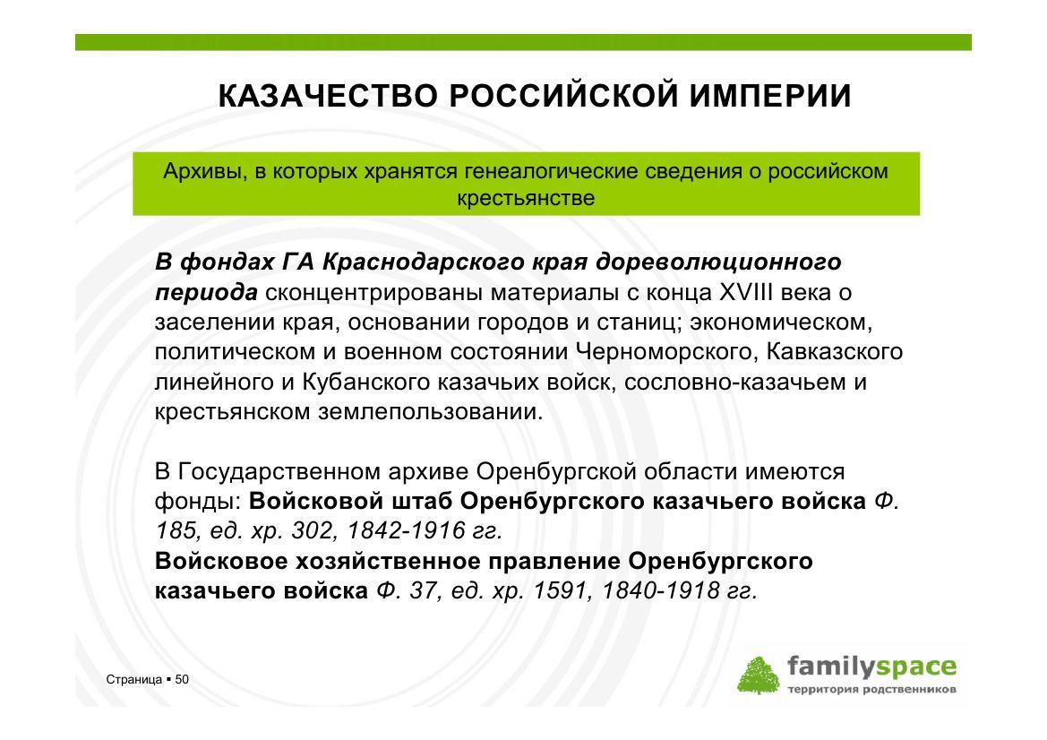 Сведения для родословных казачества можно получить в региональных архивах