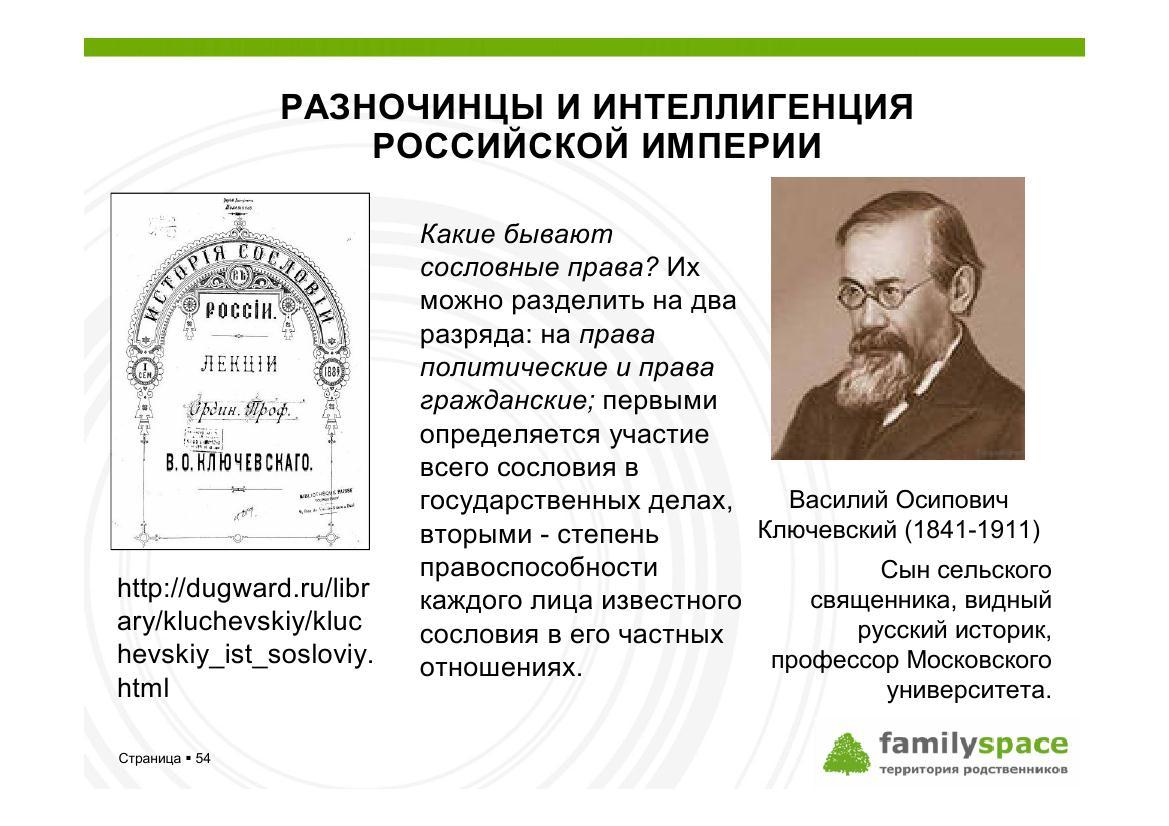 Разночинцы и интеллигенция Российской империи