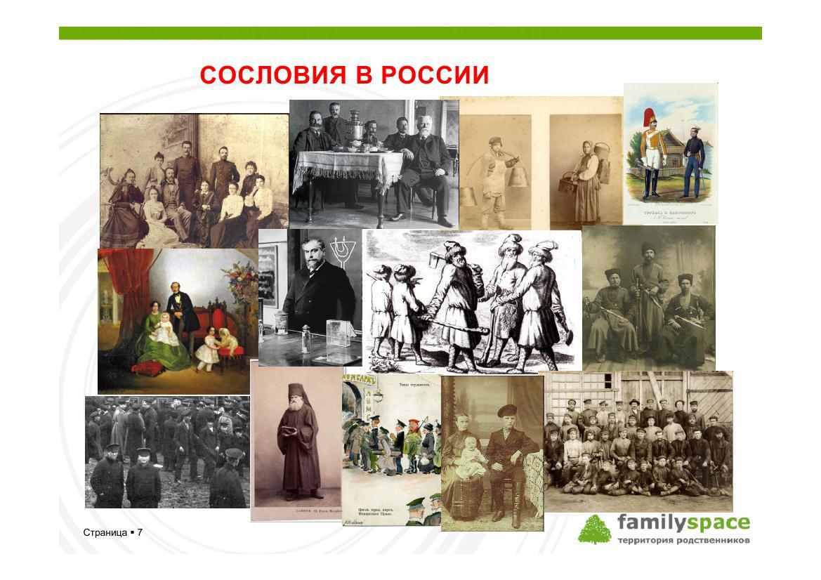 известно сословия в российской империи картинки обратили внимание