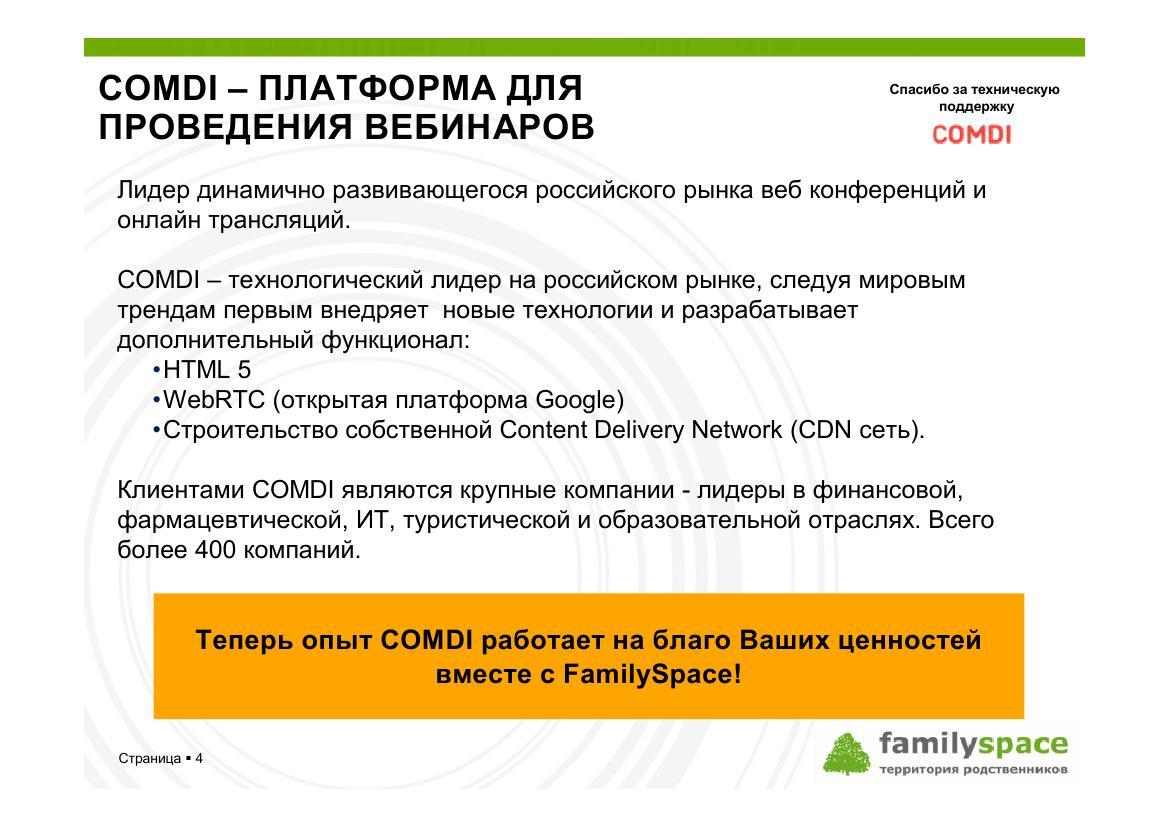 Comdi - платформа для проведения вебинаров