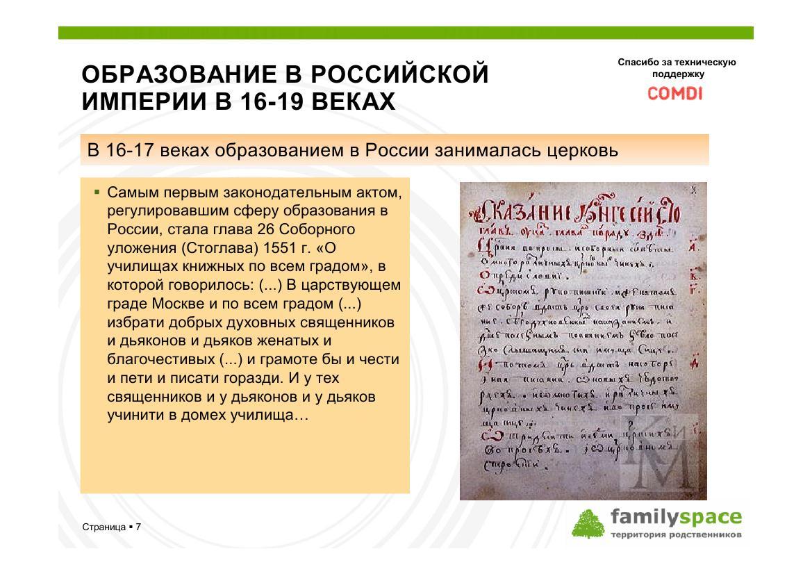 Образование в Российской империи и 16-19 веках